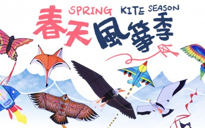 春天風箏季:放飛追風箏的親子樂趣