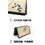 磁性圍棋(CE)