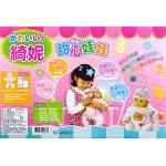 韓版妮妮小嬰兒(眼睛會動)(3種互動式喝奶哭笑模式)(CE)