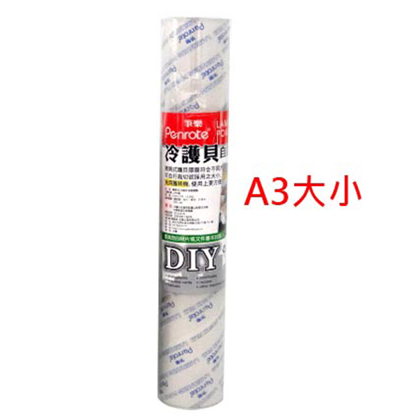 A3冷護貝自黏膠膜(台灣製)(寬31/長10.8公尺)