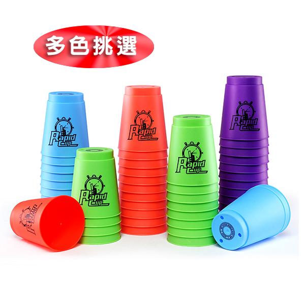 彩色快手競賽疊疊杯 / 競技速疊杯(CE)