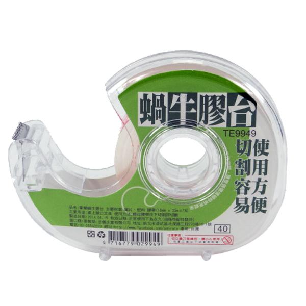 蝸牛透明小膠帶台(台灣筆樂)