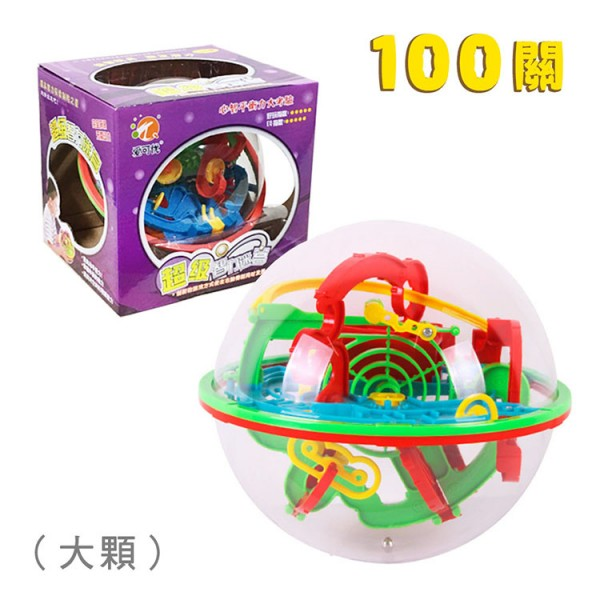 100關益智迷宮球(大顆)(挑戰耐心手眼協調性)