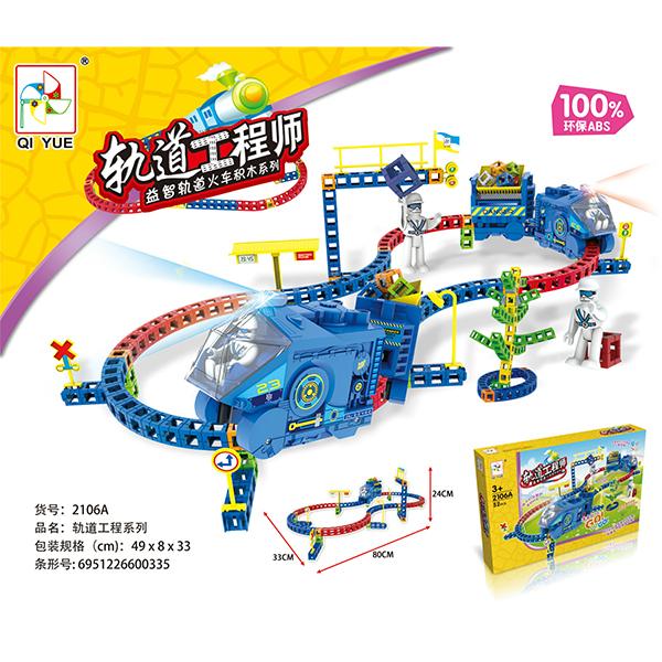 360度DIY軌道工程師積木組(2106A)(52PCS) (無法超商取貨)