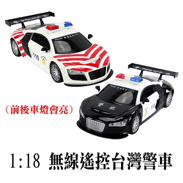 1:18 無線遙控台灣警車(前後車燈會亮)(ST)