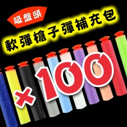 軟彈槍子彈補充包(吸盤頭)(100支裝)(混色版)