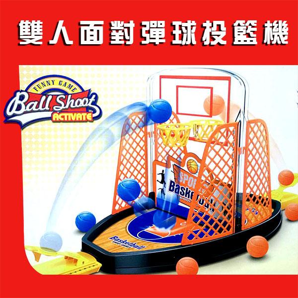 雙人面對彈球投籃機(2人桌上遊戲)(71788)