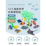 12入海底世界仿真模型組(ST507)