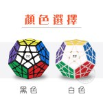 魔方格五階12面球體形魔術方塊(12色)(授權)