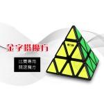 魔方格三階4面三角形魔術方塊(4色)(授權)