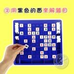 120關益智數獨九宮格棋盤(益智桌遊)