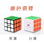 魔方格6公分大三階魔術方塊(超滑順)(6色)(授權)