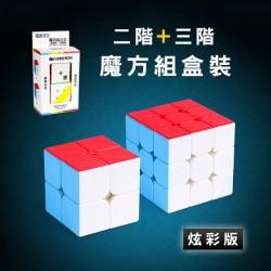 魔域魔術方塊禮盒組(2階+3階)(6色炫彩版)(授權)