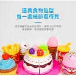 蛋糕薯條冰淇淋切切樂家家酒(附刀叉)(ST安全漆)