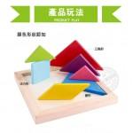 大號木製七巧板(彩色板)(益智)(水性環保漆)