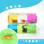 瓶裝野生動物水晶黏土(冰涼舒壓觸感+附動物模型)