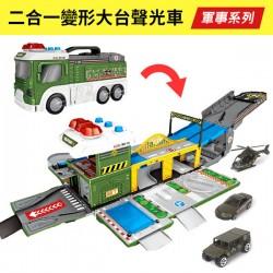 2合1收納+變形大台聲光綠色軍事車(打開變停車場收起變大軍事車)(50183) (無法超商取貨)