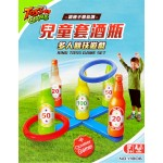 兒童套酒瓶(套圈圈)多人競賽遊戲 (無法超商取貨)