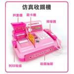粉紅兔快樂購物車+收銀機(辦家家酒組)(授權)(21010) (無法超商取貨)