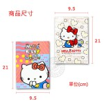 Hello Kitty 13K浮水壓線空白筆記本(授權)(2入裝)
