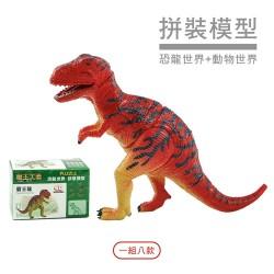 4D立體動物拼圖(恐龍+野生動物)(ST安全塑料)
