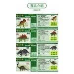 4D立體動物拼圖(恐龍+野生動物)(ST安全塑料)(8入裝)