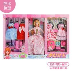 004A公主娃娃時裝秀套裝組(芭比臉型)(5件衣服+鞋子配件)(ST) (無法超商取貨)