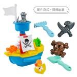 海盜船長玩沙工具組(沙灘組)