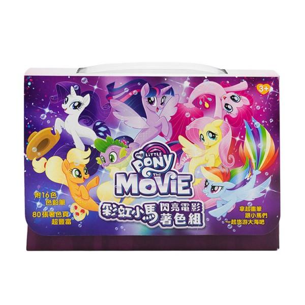 PONY 彩虹小馬閃亮電影版著色文具組(手提盒裝)(16色色鉛筆80頁)(授權)