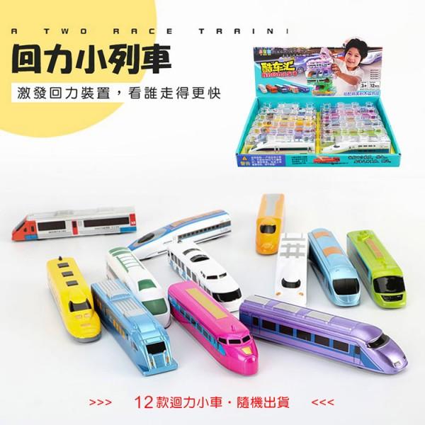 積木盒裝迴力火車頭(142A)