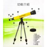 兒童教學天文望遠鏡(30倍率)(40mm鏡頭)(6608A) (無法超商取貨)