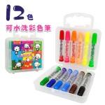Penrote 12色可水洗彩色筆(粗桿)(手提藍盒)