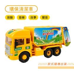 台灣環保垃圾車(大台)(有音效說故事)(摩輪推動)(ST01)