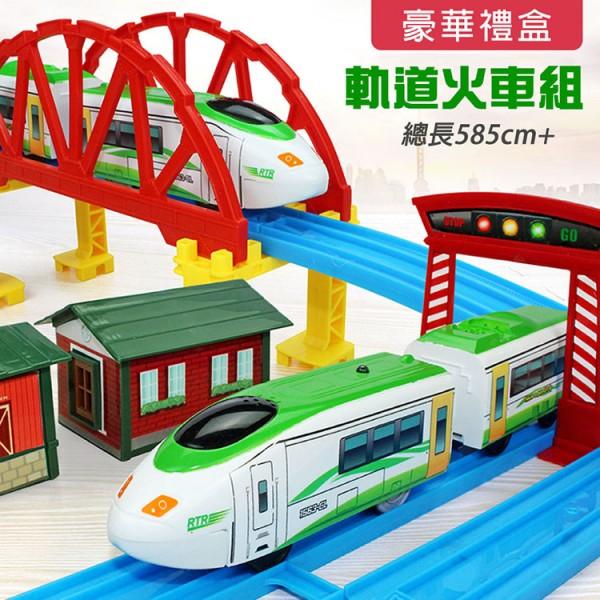 豪華盒裝4節式聲光軌道高鐵組(軌道火車組)(7894) (無法超商取貨)