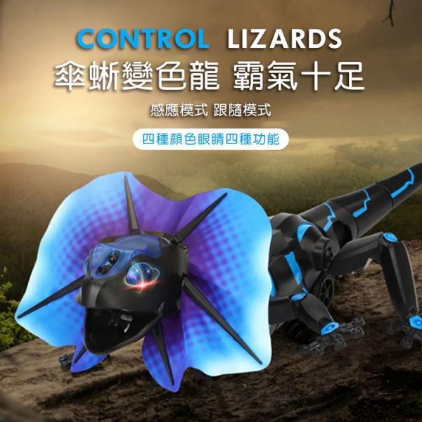 紅外線遙控仿真瘋狂傘蜥蜴(授權)