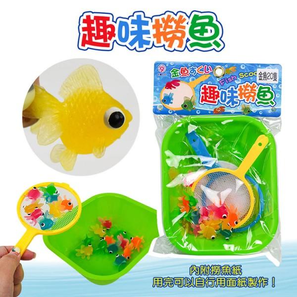 夜市撈金魚趣味遊戲組(附20隻金魚)(ST031安全塑料)
