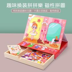 木丸子換裝主題磁鐵拼拼樂遊戲組(木盒收納)