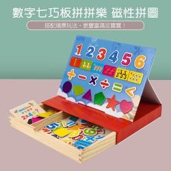 木丸子數字圖形七巧板磁鐵拼拼樂(木盒收納)(邏輯學習)