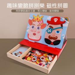 木丸子變臉主題磁鐵拼拼樂遊戲組(木盒收納)
