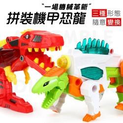 聲光機甲恐龍變形聲光槍(帶聲光可3變形)