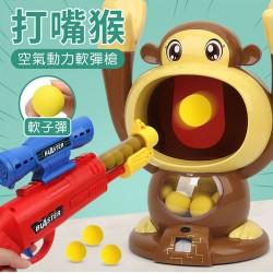打嘴猴安全彈簧槍計分組(有音效版)(附1支槍+12顆軟彈)