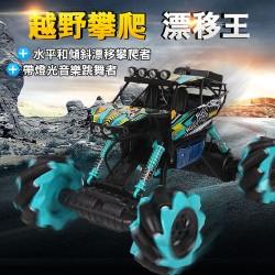 遙控特技4X4越野車(2.4G全配附電池/可側飄斜飄360度/可調底盤)(11616)