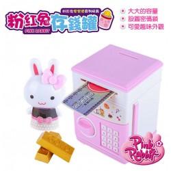 粉紅兔我的存錢筒保險箱家家酒(附小公仔)(授權)