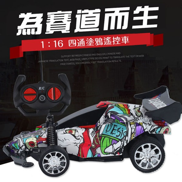 1:16 AJ26 街頭塗鴉風無線遙控賽車(顏色隨機)