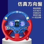 兒童仿真方向盤(附吸盤)(帶聲光語音版)(藍色)