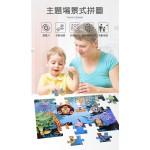 幼兒學齡前大塊拼圖(48片手提盒收納)