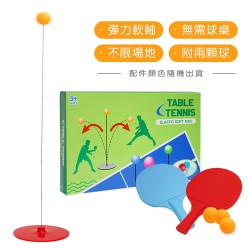 彈力乒乓球球練習器(附2入球拍)