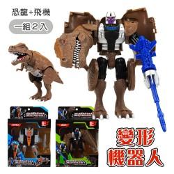 T115盒裝變形機器人(恐龍+飛機)(ST)