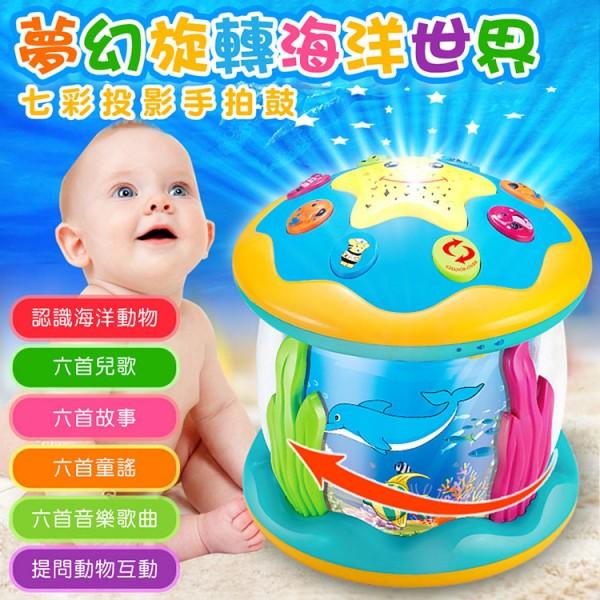 幼兒炫彩聲光投射音樂鼓(音樂/兒歌/故事)(耐摔)