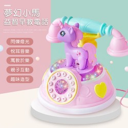 小馬復古電話機(多模式燈光音效)(ST)